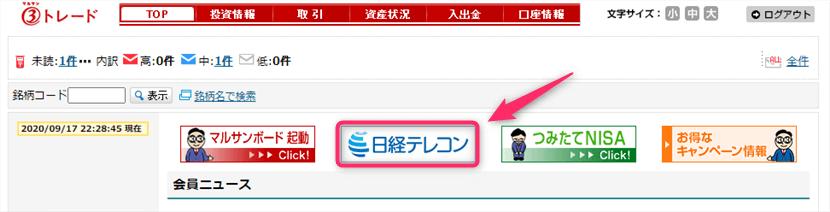 nikkei-newspaper-free-03