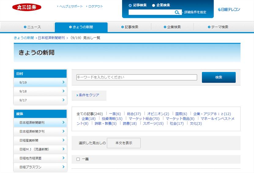 nikkei-newspaper-free-04