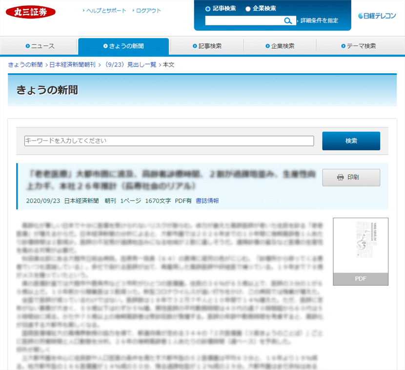nikkei-newspaper-free05