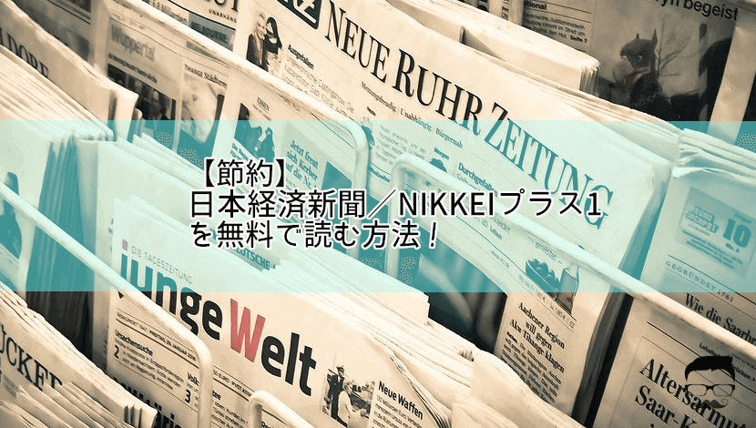 nikkei-newspaper-free-ic