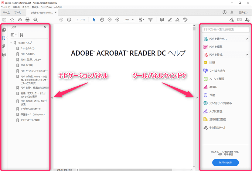 acrobat-reader-how-to-hide-panel01