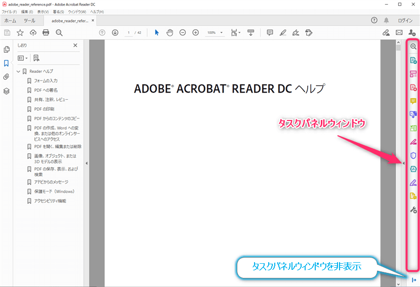 acrobat-reader-how-to-hide-panel02