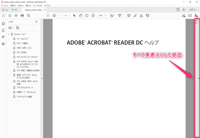 acrobat-reader-how-to-hide-panel03