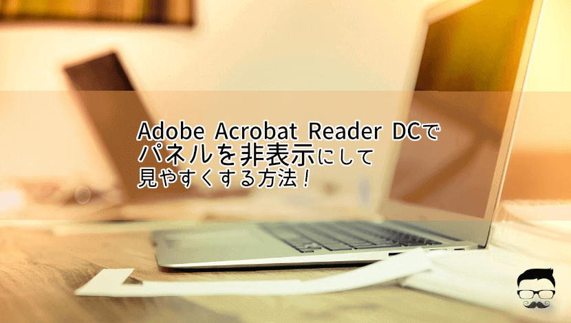 acrobat-reader-how-to-hide-panel-ic