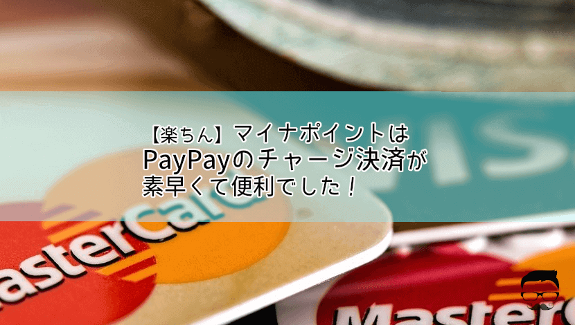 mynumbercard-paypay-charge-settlement-ic