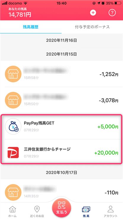 mynumbercard-paypay-charge-settlement01