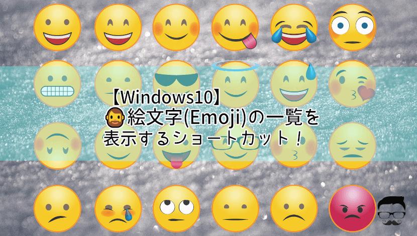 win10-emoji-lists-ic