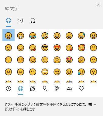 win10-emoji-lists03