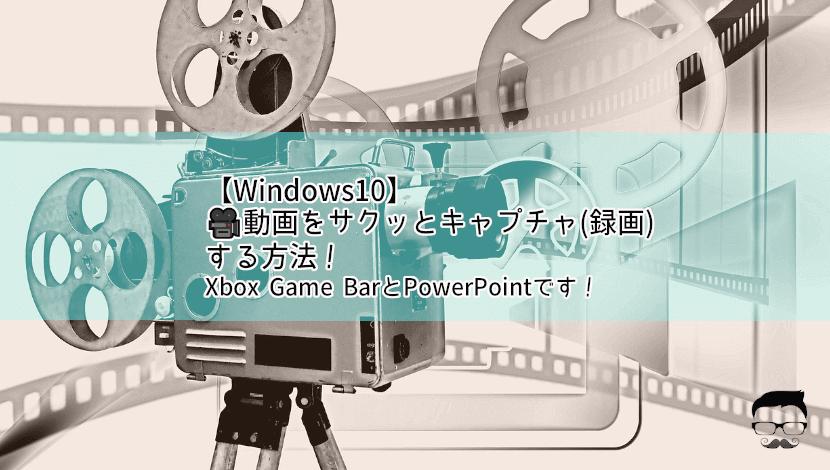win10-screen-recording-ic