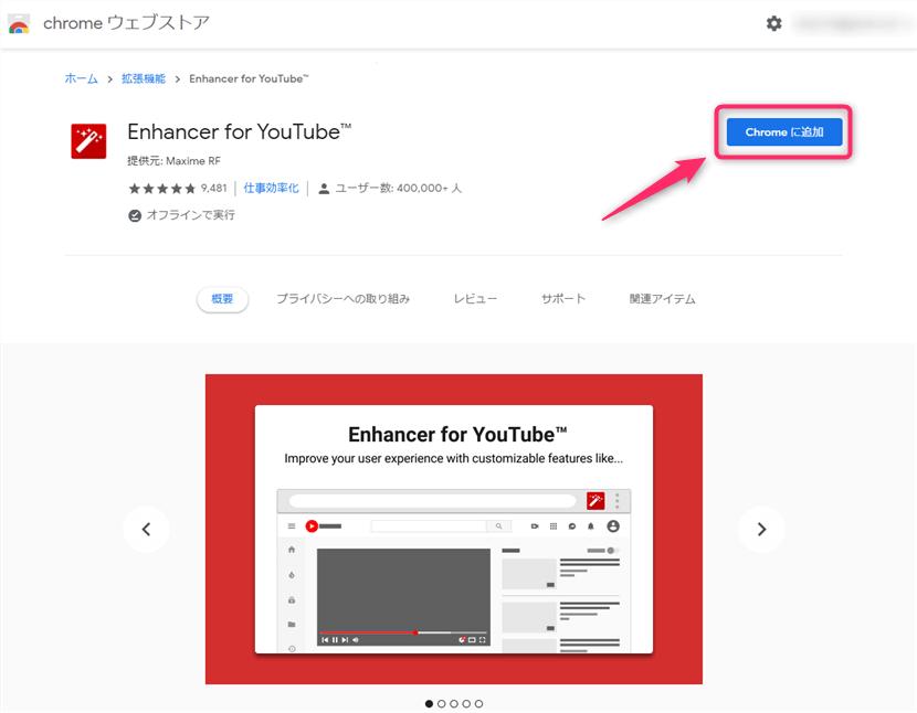 enhancer-for-youtube-ads-removal01