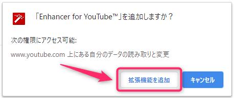 enhancer-for-youtube-ads-removal02