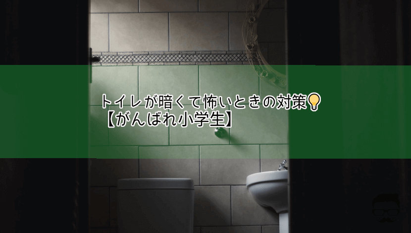 how-to-not-be-afraid-of-dark-toilets-ic