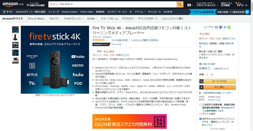 Amazonで損をしないための最安値チェック商品