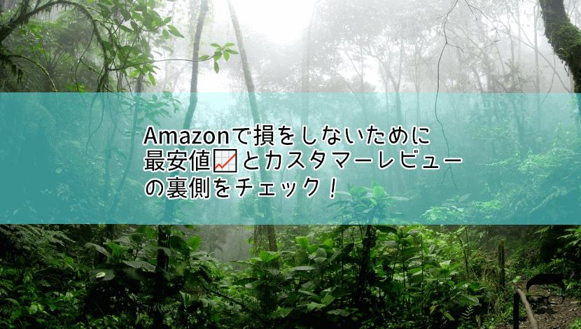 amazon-price-tracker-and-sakura-checker-ic