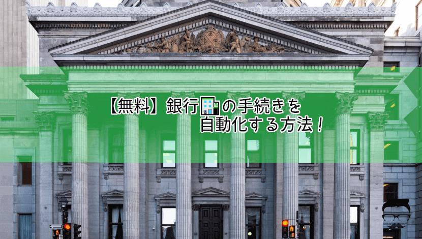 automate-banking-procedures-ic