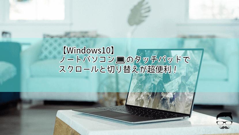 super-convenient-laptop-touchpad-ic