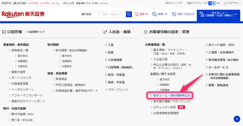 楽天証券_取引ツール有料・情報申込み