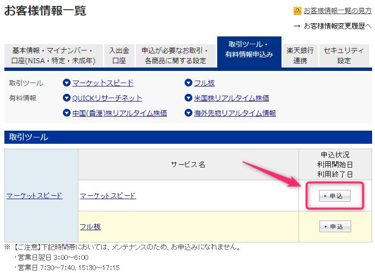 楽天証券_取引ツール申込