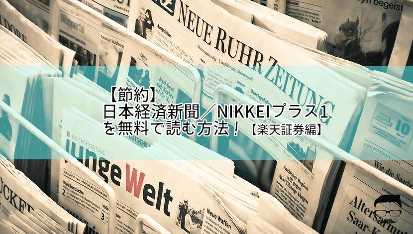 nikkei-newspaper-free-rakuten-ic