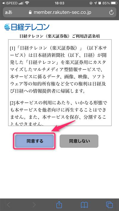 iSPEEDforMobileTrading日経テレコン同意