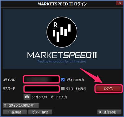 MARKETSPEEDⅡログイン