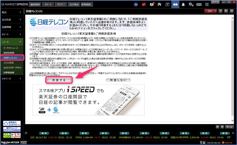 MARKETSPEEDⅡ日経テレコン同意