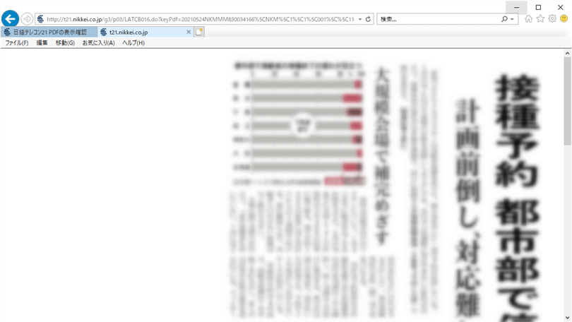 MARKETSPEEDⅡ日経テレコンPDF表示