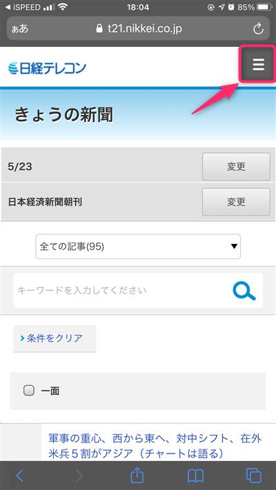iSPEEDforMobileTrading日経テレコン表示