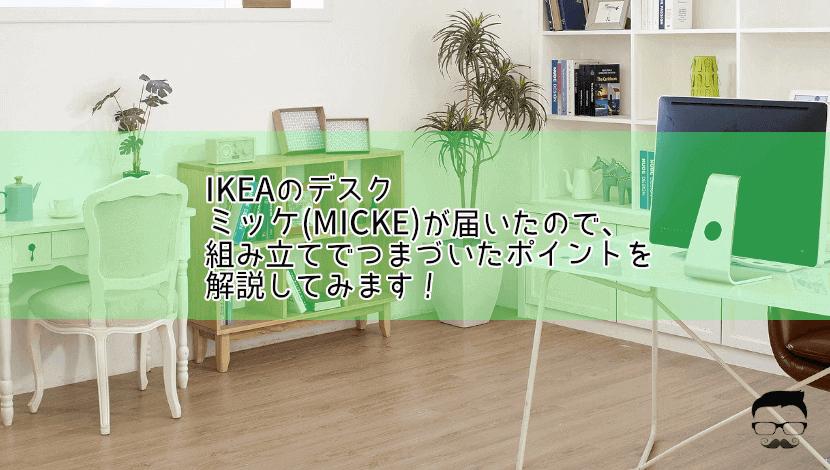 ikea-miche-assembly-ic