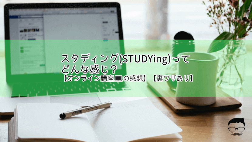 studying-impressions-of-the-online-course-ic