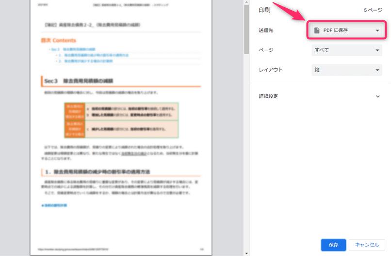 スタディング(STUDYing)の画面をPDFで保存