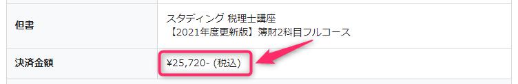 スタディング簿財コース金額