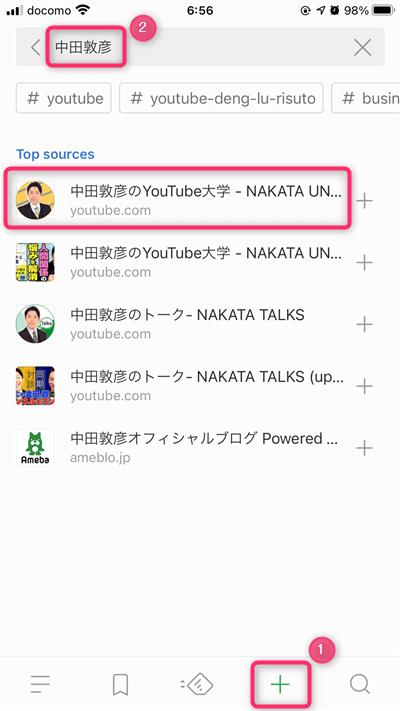 feedly-YouTubeソース追加-5