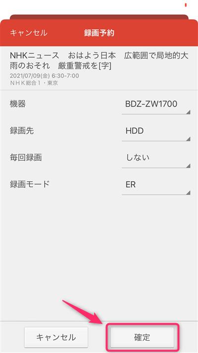 Video&TV SideView-録画予約