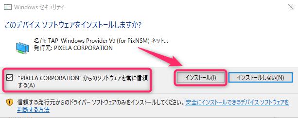 pctvplus-インストール-デバイスソフトウェア