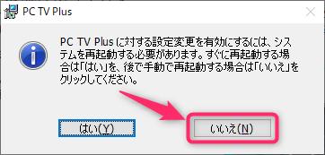 pctvplus-インストール-再起動