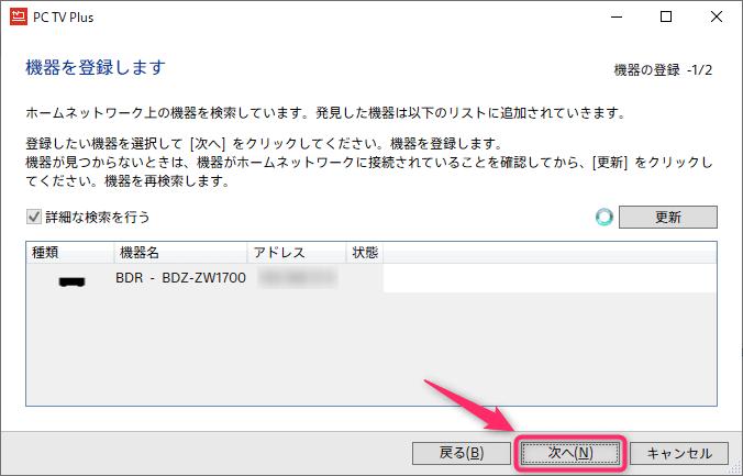 pctvplus-機器の登録