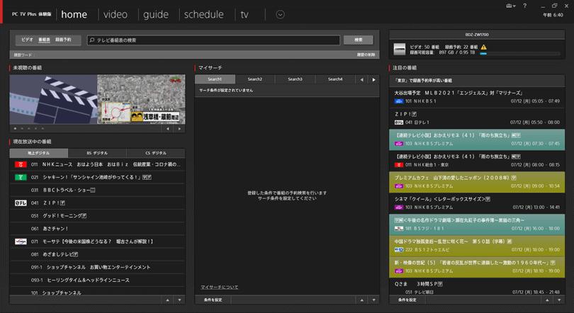 pctvplus-起動画面