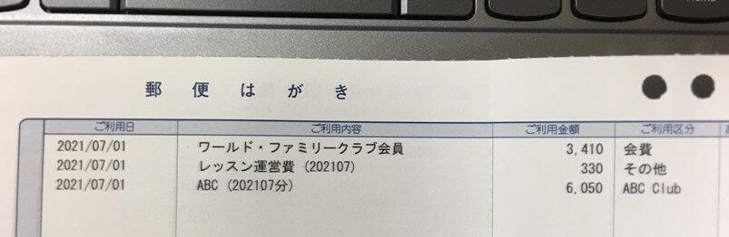 ワールド・ファミリークラブ会員の会費