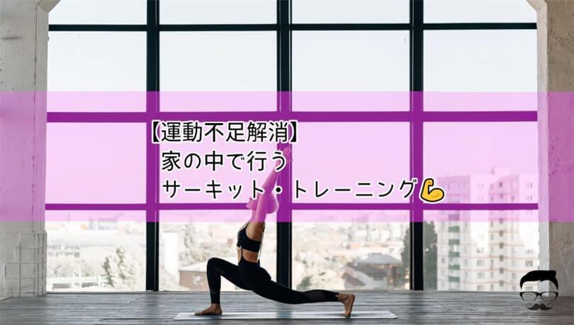 【運動不足解消】家の中で行うサーキット・トレーニング