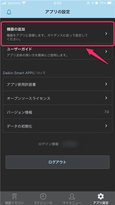 DaikinSmartAPP機器の追加