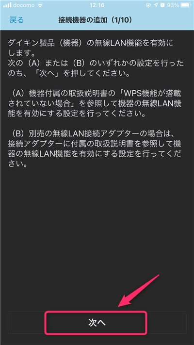 DaikinSmartAPP接続機器の追加1