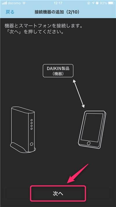 DaikinSmartAPP接続機器の追加2