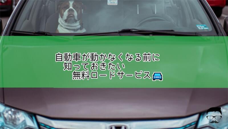 自動車が動かなくなる前に知っておきたい無料ロードサービス