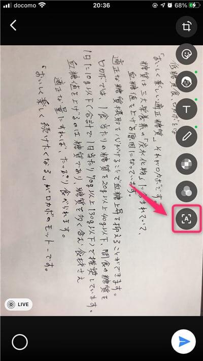 10-LINE-文字認識