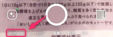 2-LINE-撮影時の文字認識