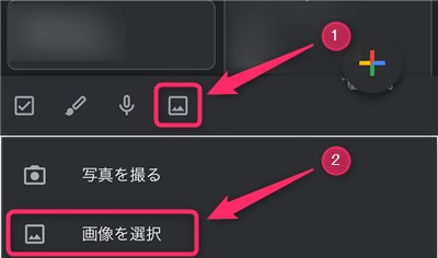 6-GoogleKeep-画像を選択