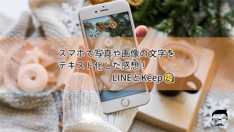 スマホで写真や画像の文字をテキスト化した感想!LINEとKeep
