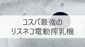 リスネコ電動搾乳機母乳アシストを5か月使ってみて【レビュー】