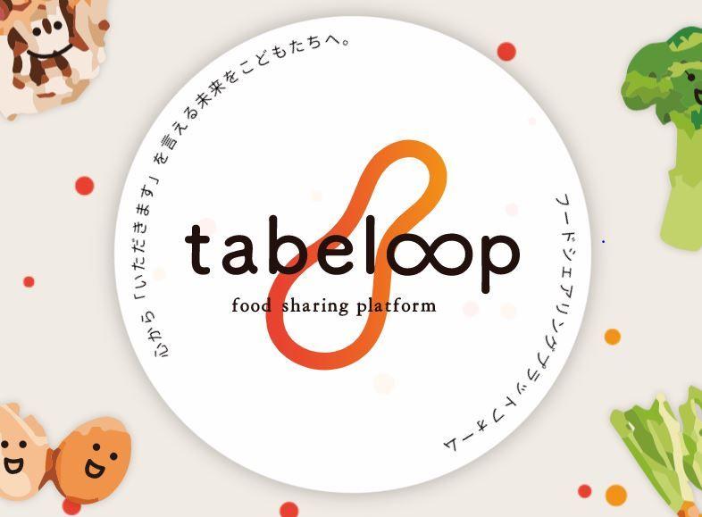 タベループロゴ